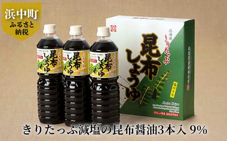 きりたっぷ減塩の昆布醤油3本入 9%  【90102】