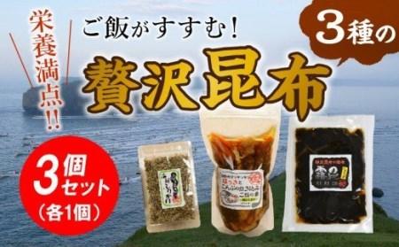 栄養満点!ご飯がすすむ3種の贅沢昆布3個セット  【30117】