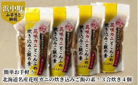 簡単お手軽!北海道名産花咲ガニの炊き込みご飯の素!3合炊き 4個  【30202】