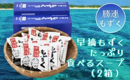 新鮮早摘みもずくたっぷり食べるスープ(2箱)
