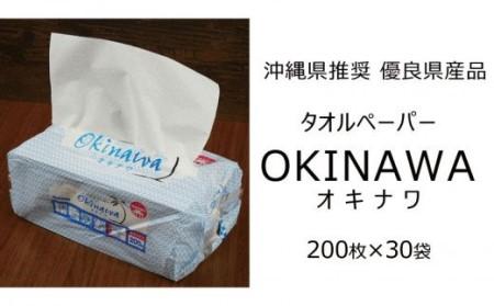 吸水性抜群!タオルペーパー「OKINAWA」