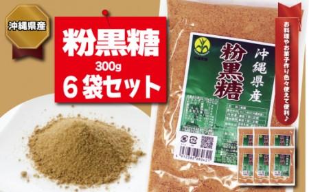 【沖縄県産】粉黒糖 300g×6袋セット
