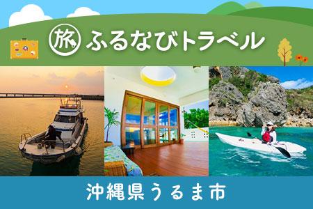 【沖縄旅行・宿泊無期限】旅行ポイント6000円分~ ふるなびトラベルポイント
