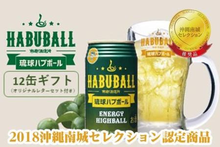 琉球ハブボール 350ml 12缶ギフトセット(オリジナルレターセット付き)