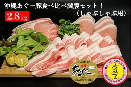 沖縄あぐーしゃぶしゃぶ食べ比べまんぷくセット(2.8kg)