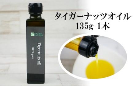 【スーパーフード】タイガーナッツオイル 135g 1本
