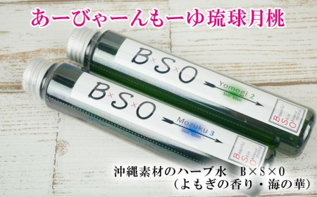 沖縄素材のハーブ水 B×S×O(よもぎの香り・海の華)各1本