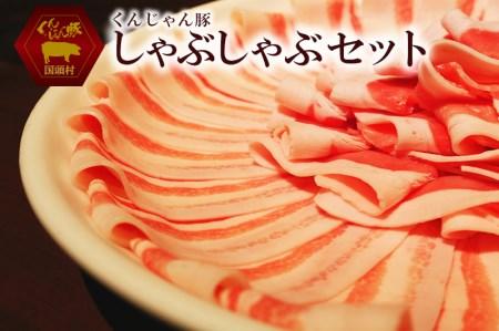 くんじゃん豚【しゃぶしゃぶセット】1.6kg