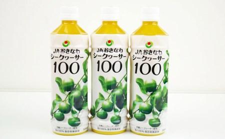 【シークヮーサー100】PETボトル(500ml)3本セット
