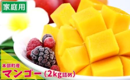 【2021年夏発送】本部町産マンゴー(家庭用)(2kg詰め)