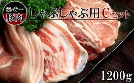 あぐー豚肉しゃぶしゃぶCセット(1200g)