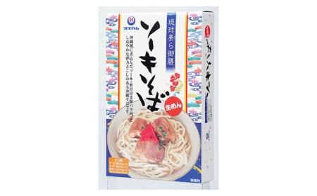 ソーキそば 2食入り(生めん)× 3セット