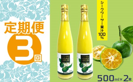 定期便 3回 シークワーサー(果汁100%)2本セット