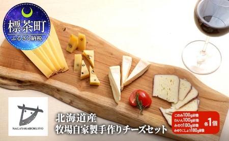 北海道産 牧場自家製手作りチーズセット