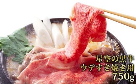 星空の黒牛 ウデ肉 すき焼き用(750g)