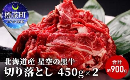 北海道産 星空の黒牛 切り落とし約1kg