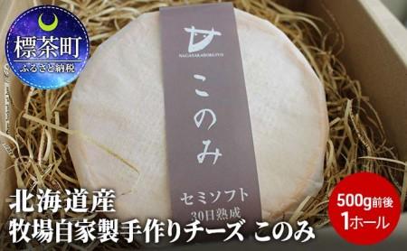北海道産 牧場自家製手作りチーズ このみ(500g前後)1ホール