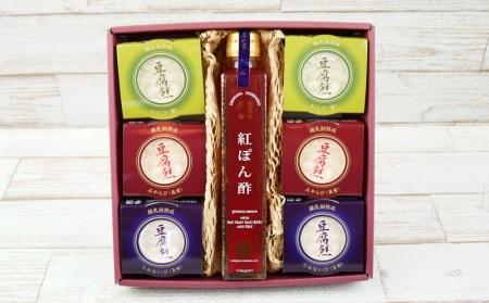 紅麹使用!紅ぽん酢&鍾乳洞貯蔵熟成豆腐ようセット
