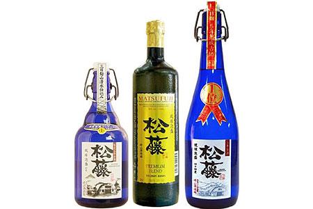 【松藤】受賞酒セット(松藤限定3年古酒43度・プレミアム30度・5年古酒44度)