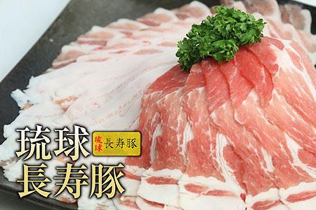琉球長寿豚ロース・バラ・肩ロース しゃぶしゃぶセット 2.4kg