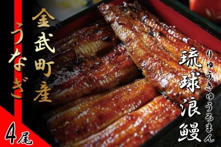 琉球浪鰻(金武町産うなぎ蒲焼セット)4尾