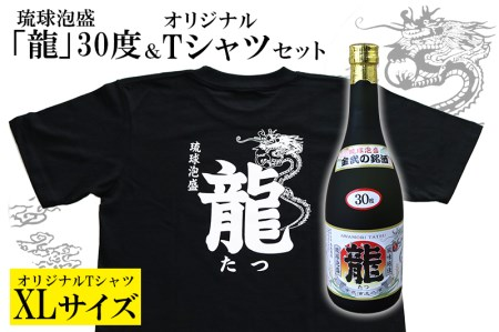 琉球泡盛「龍」 30度&オリジナルTシャツセット【XLサイズ】