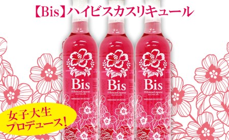 女子大生プロデュース!【Bis】ハイビスカスリキュール