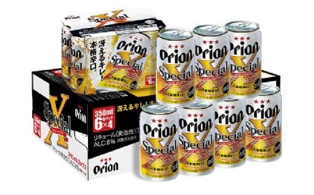 新ジャンル『オリオンスペシャルエックス』350ml缶・24本