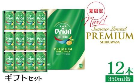 【オリオンビール】~ザ・ドラフト プレミアム シークヮーサー 2021夏限定~350ml缶・12本入りギフトセット