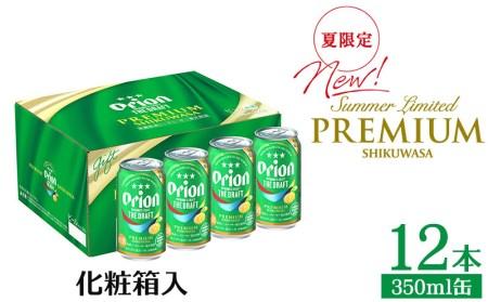 【オリオンビール】~ザ・ドラフト プレミアム シークヮーサー 2021夏限定~350ml缶・12本入り化粧箱