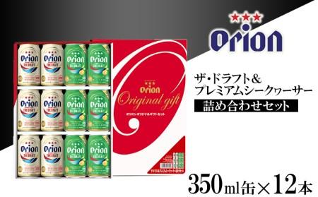 【オリオンビール】ザ・ドラフト&プレミアムシークヮーサー詰合せセット
