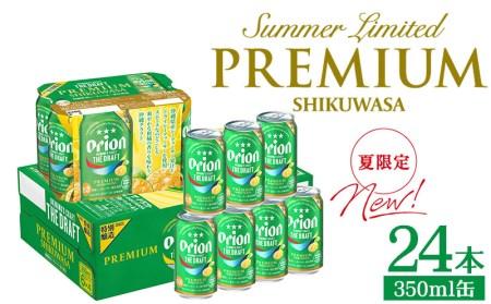 【オリオンビール】~ザ・ドラフト プレミアム シークヮーサー 2021夏限定~350ml缶・24本