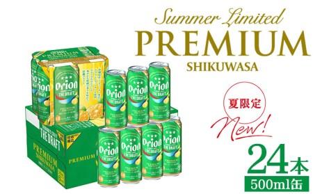 【オリオンビール】~ザ・ドラフト プレミアム シークヮーサー 2021夏限定~500ml缶・24本