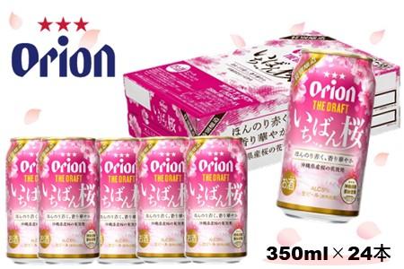 nk-sakura1 【11月2日発送開始】いちばん桜PREMIUM(350ml×24本)オリオンビール