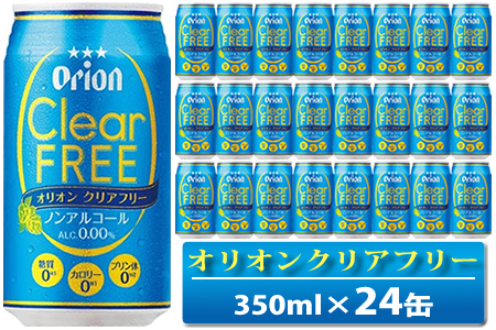 nk-clear1 オリオンクリアフリー(ノンアルコールビール) オリオンビール