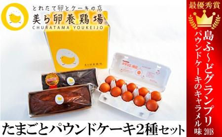 美ら卵養鶏場のたまごとパウンドケーキ2種のセット