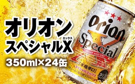 <オリオンビール>スペシャルエックス(350ml×24缶)