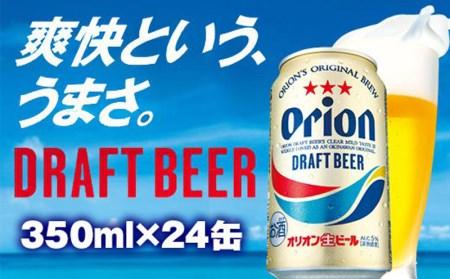 <●オリオンビール>ドラフトビール(350ml×24缶)