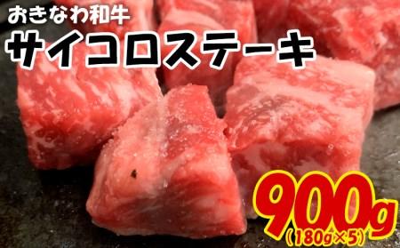 おきなわ和牛「サイコロステーキ」900g(180g×5)