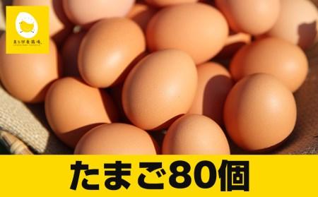 卵の黄身が掴めるほどの新鮮さ!!美ら卵養鶏場のたまご80個セット
