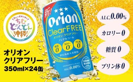 オリオンビール ノンアルコール/クリアフリー(350ml×24缶)