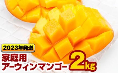 【2022年発送】家庭用アーウィンマンゴー2kg(限定100個)