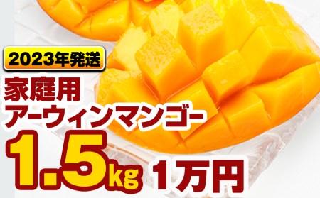 【2022年発送】家庭用アーウィンマンゴー1.5kg