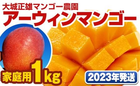 【2022年発送】大城正雄マンゴー農園 アーウィンマンゴー 家庭用1kg