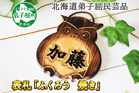 510.木製名入れ 手作り 表札 ふくろう (焼き)