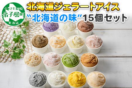 500.北海道 アイスクリーム ジェラート 食べ比べ 15個 アイス A セット 手作り 北国からの贈り物