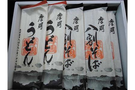 120.乾麺セット(地場産そば粉・小麦粉使用)