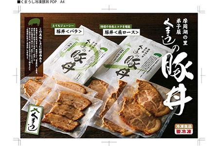 47.冷凍豚丼