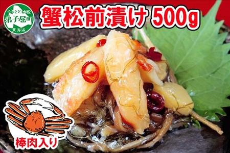 356. かに松前漬け 500g 北海道 かに カニ 蟹 松前漬 数の子 漬物 魚介 海鮮