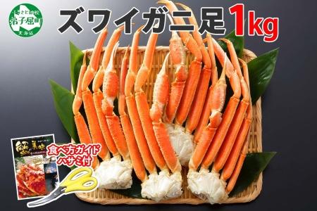 389. ボイルズワイガニ足 1kg 食べ方ガイド・専用ハサミ付 カニ かに 蟹 海鮮 北海道